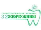 Логотип 32 жемчужины, стоматологическая клиника