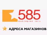 Логотип 585, ювелирный магазин