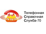 Логотип 70, областная телефонная справочная служба