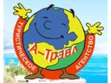 Логотип А-Трэвл, туристическое агентство