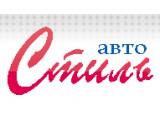Логотип Авто-Стиль, магазин автотоваров