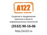 Логотип А122
