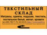 Логотип Оптовый Текстильный Склад