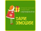 """Логотип """"Дари эмоции"""" интернет-магазин подарочных сертификатов"""