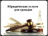Логотип Ведение гражданских и уголовных дел.