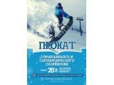 Логотип Прокат сноубордов и горных лыж