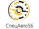 Логотип СпецАвто56