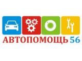 Логотип Автопомощь56