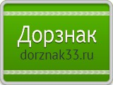 Логотип Дорзнак Ковров, ООО