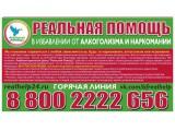 Логотип Наркологическая клиника Реальная Помощь