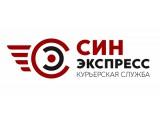 Логотип СИН экспресс - служба срочной курьерской доставки