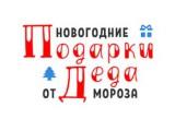Логотип Подарки от Деда Мороза
