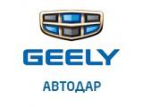 Логотип Geely Джили официальный дилер автосалон АвтоДар